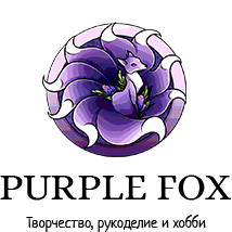Purple Fox (Фиолетовая лиса)