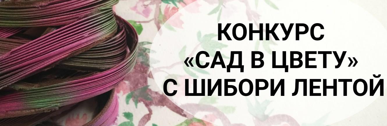 КОНКУРС С ШИБОРИ ЛЕНТОЙ «САД В ЦВЕТУ» ВЕСНА 2020