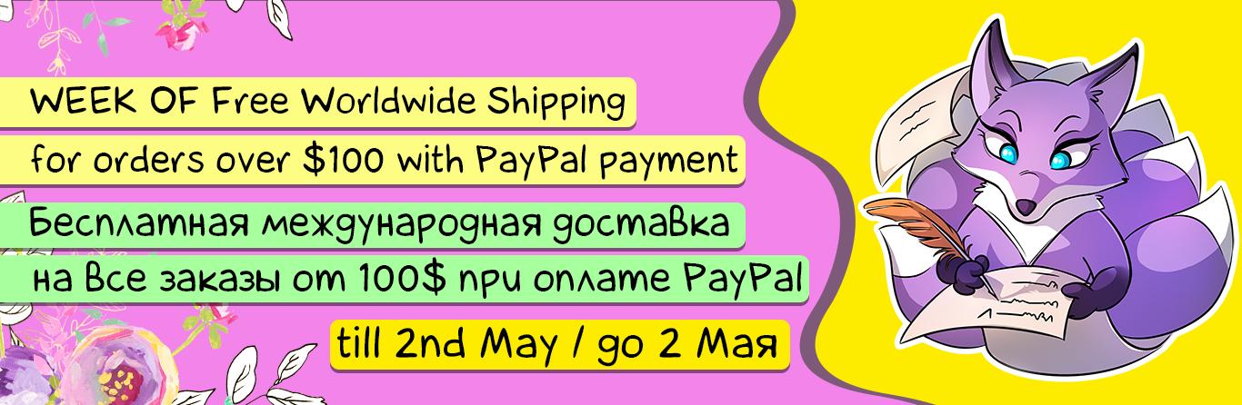 Бесплатная международная доставка до 2-го мая